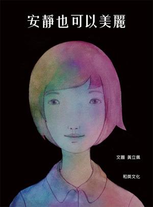 【主題專訪 x風格多變的插畫家- Lipei】